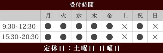 愛知県岡崎市 栄光接骨院の受付時間:9:00~12:00、15:30~20:00、休診日:土曜午後、日曜