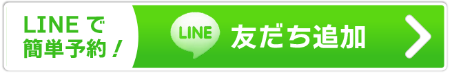 栄光接骨院LINEバナー