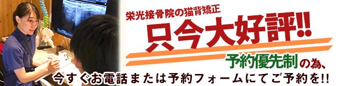 岡崎市の栄光接骨院のオーダーメイド治療